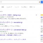 ランディングページ - Google 検索
