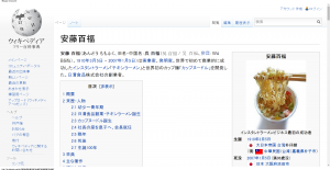 安藤百福 - Wikipedia