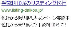 「リスティング広告代理店」の検索結果 - Yahoo!検索 (1)