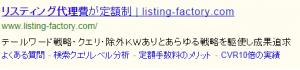 「リスティング広告代理店」の検索結果 - Yahoo!検索