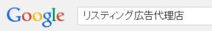 リスティング広告代理店 - Google 検索