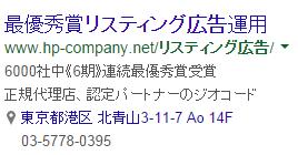リスティング広告 - Google 検索