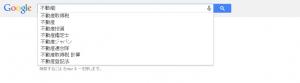 不動産 - Google 検索 (1)