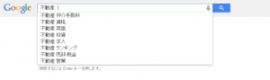 不動産 - Google 検索 (2)