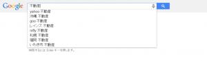 不動産 - Google 検索