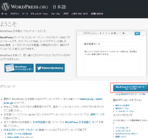 WordPress › 日本語