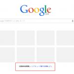 google 20153013北陸新幹線インドアビュー